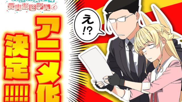 Fantasy Bishoujo Juniku Ojisan to Debut Januari 2022